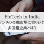 インドの金融市場に乗り込む多国籍企業とは?