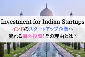 インドのスタートアップ企業へ流れる海外投資!その理由とは?