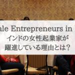 インドの女性起業家が躍進している理由とは?