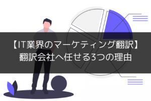 【IT業界のマーケティング翻訳】翻訳会社へ任せる3つの理由