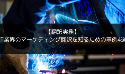 【翻訳実務】IT業界のマーケティング翻訳を知るための事例4選