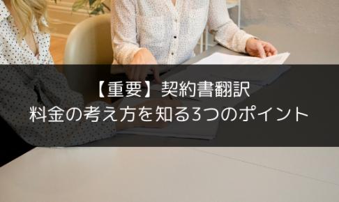 【重要】契約書翻訳の料金の考え方を知る3つのポイント