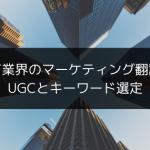 【IT業界のマーケティング翻訳】UGCとキーワード選定