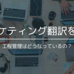 マーケティング翻訳の工程管理とは?
