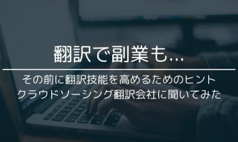 翻訳で副業も...その前に翻訳技能を高めるためのヒント「クラウドソーシング翻訳会社に聞いてみた」