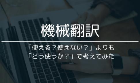 機械翻訳を「使える?使えない?」よりも「どう使うか?」で考えてみた